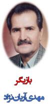 مهدی آریان نژاد
