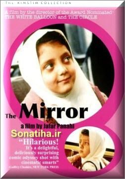 دانلود فیلم آینه