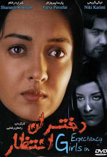 دانلود فیلم دختران انتظار - سنتی ها