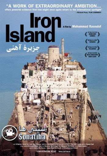 دانلود فیلم جزیره آهنی