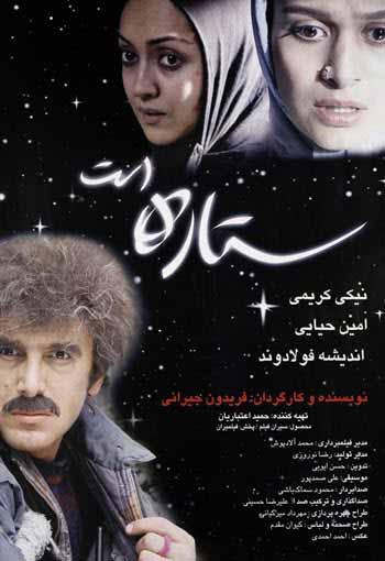 دانلود فیلم ستاره است با کیفیت عالی - سنتی ها