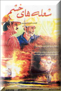 دانلود فیلم شعله های خشم