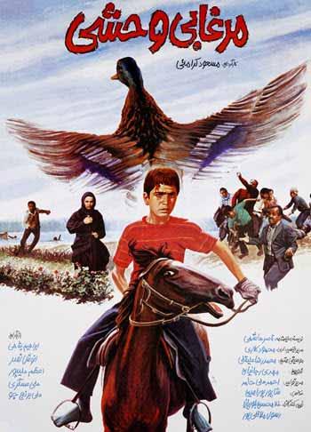 دانلود فیلم مرغابی وحشی - سنتی ها