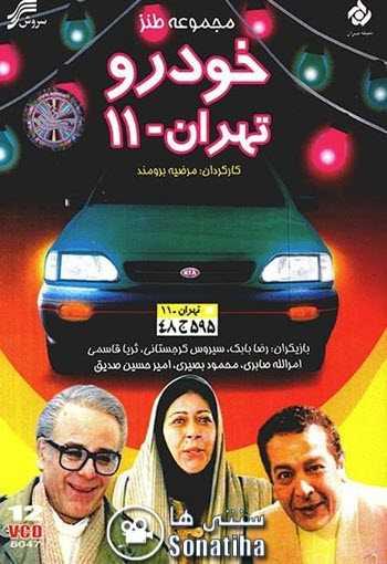 دانلود سریال خودروی تهران 11