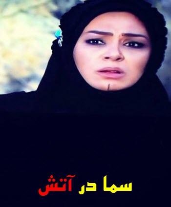 دانلود فیلم سما در آتش