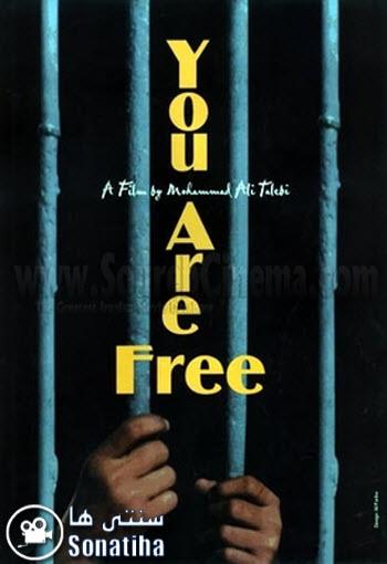 دانلود فیلم تو آزادی