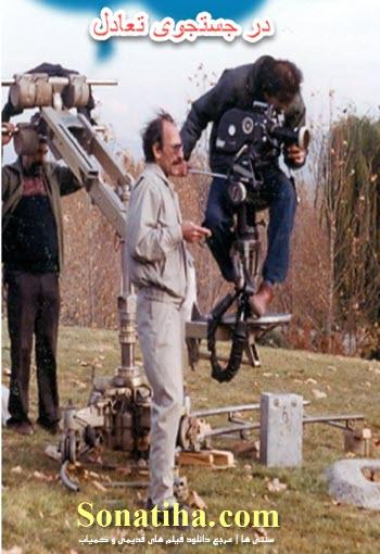 دانلود فیلم مستند در جستجوی تعادل - سنتی ها