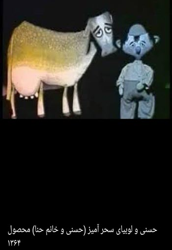 دانلود تئاتر عروسکی حسنی و لوبیای سحرآمیز - سنتی ها